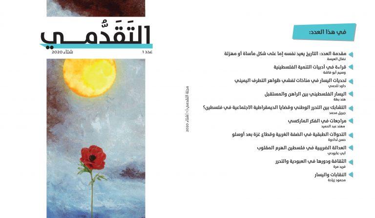 مجلة التقدمي- العدد الأول