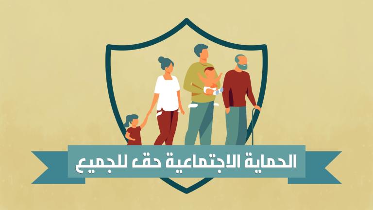 الحماية الاجتماعية