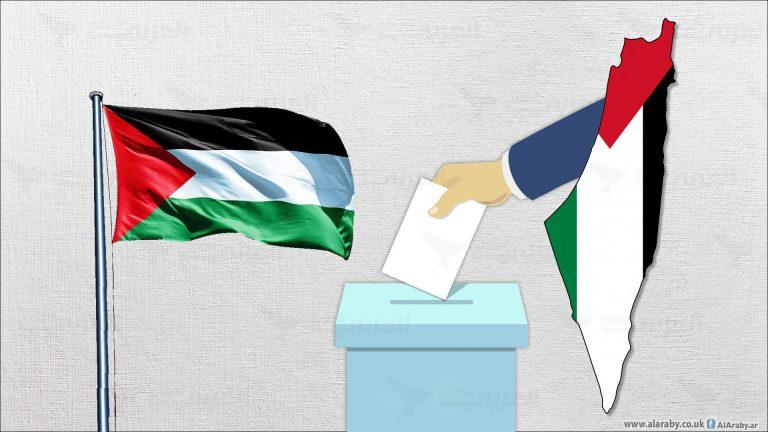 هل تشكل الانتخابات علاجاً للأوجاع الفلسطينية المزمنة؟